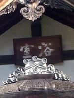 妙心寺浴室看板1702
