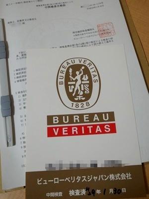 sumihiro中間検査合格証シール1702