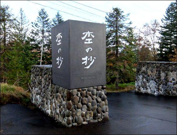 ニセコホテル1
