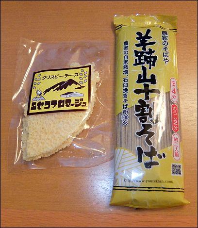 札幌土産6