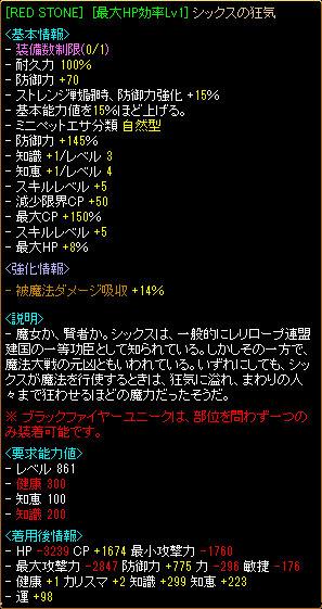 シックス作成2