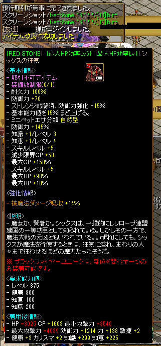 シックス作成4