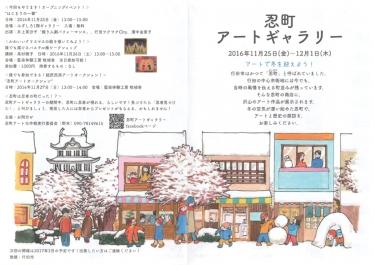 161120_忍町アートギャラリー01