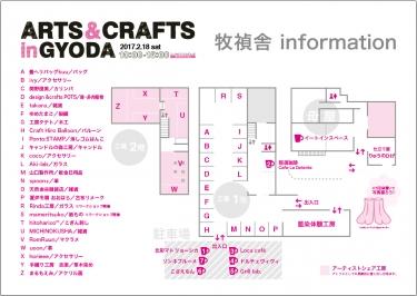 170214_ArtsCraftsInGyoda2017見取り図