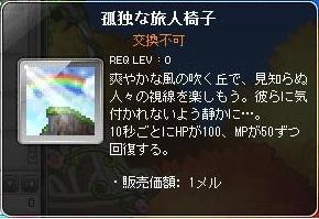Maple15762a.jpg
