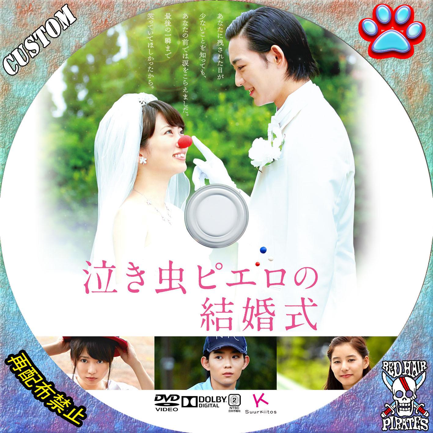 DVDラベル 泣き虫ピエロ