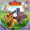 ライオン・ガード2