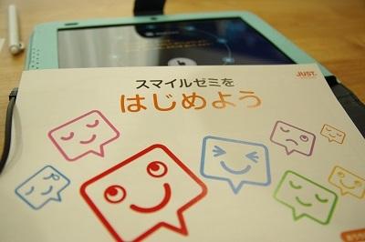 smilezemi_161216_01.jpg