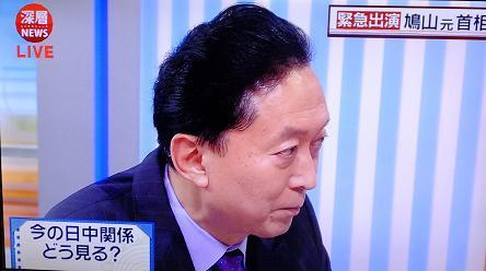 鳩山テレビ出演
