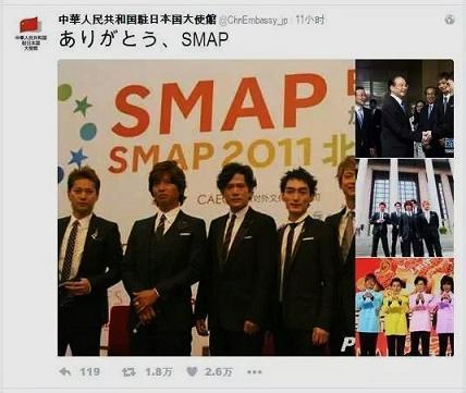 ありがとう、SMAP