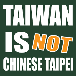 taiwan is not chinese taipei チャイニーズタイペイ(小)