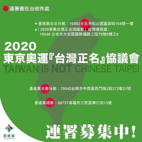 台湾正名署名 基進党