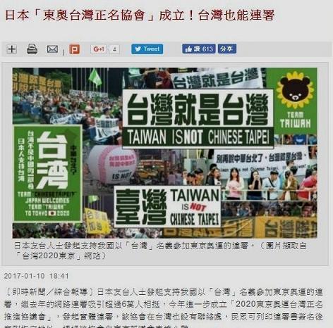 台湾正名 自由時報290110