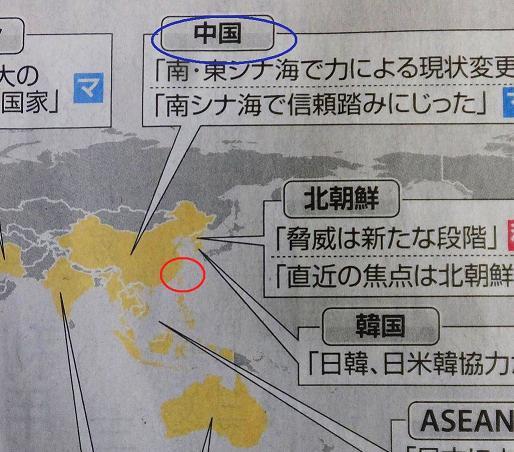 産経290205世界地図台湾入り中国 003