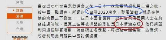 台湾正名 東方日報290115