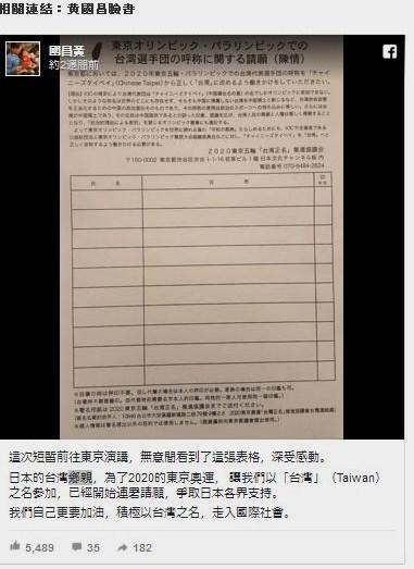 台湾正名 黄国昌感動2