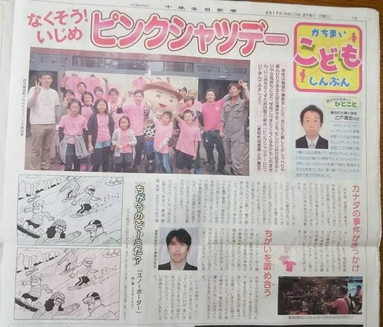 170212 ピンクシャツデーとかち 新聞記事