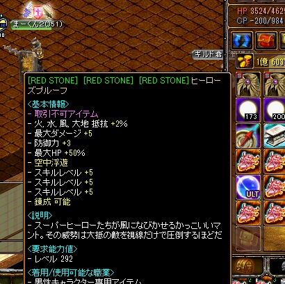 RedStone 17.01.29[03]