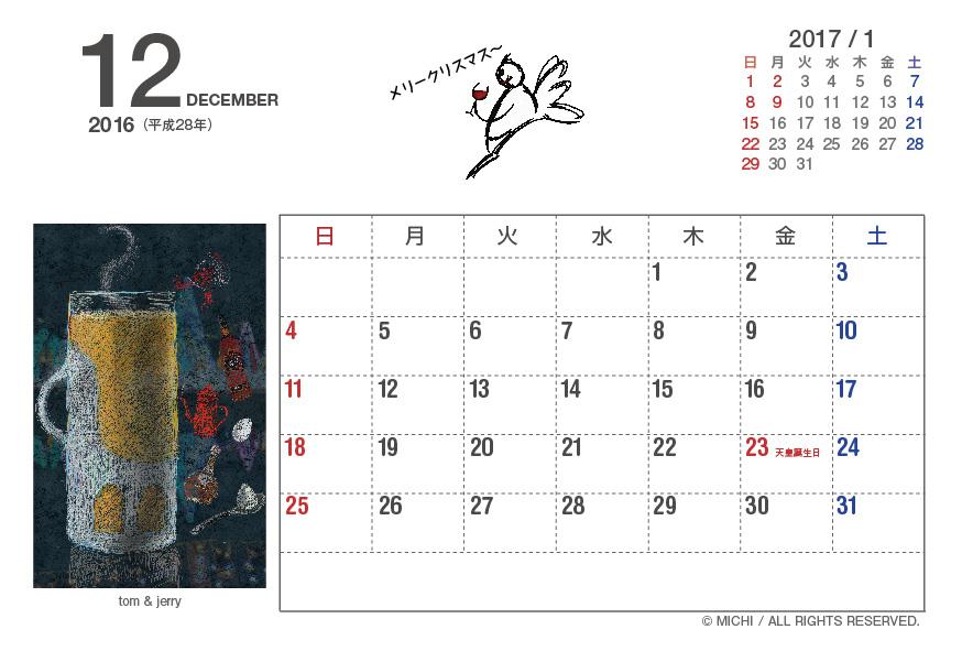 sake_no_koto_calendar-2016_12月