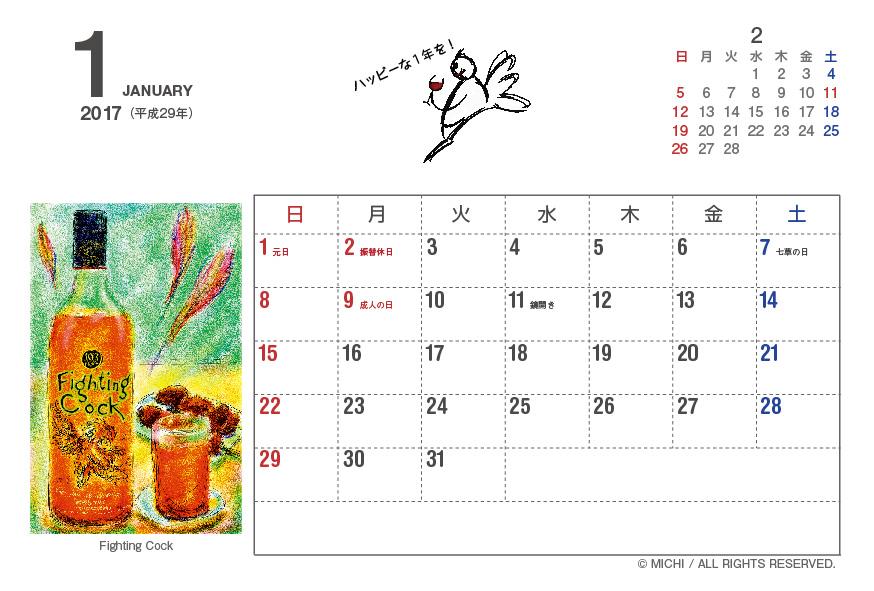 sake_no_koto_calendar-2017_1月