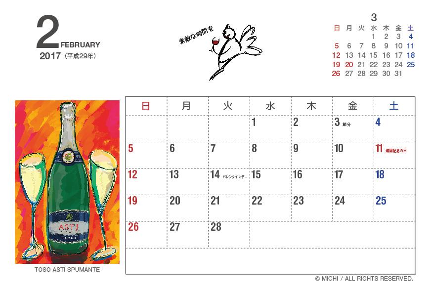 sake_no_koto_calendar-2017_2月