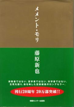 FUJIWARA-memento-mori.jpg
