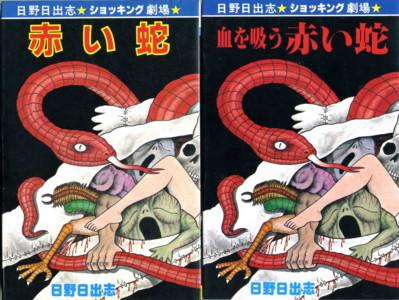 HINO-akaihebi7.jpg