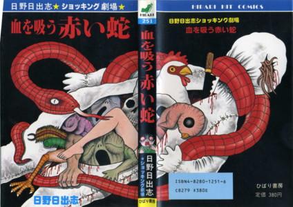 HINO-akaihebi8-.jpg