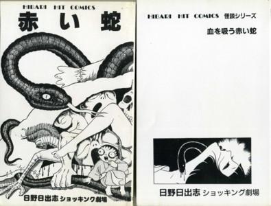 HINO-akaihebi9.jpg