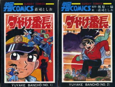 KAJIWARA-SHOUJI-yuyake-bancho1-2.jpg