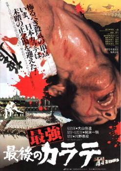 KAJIWARA-saikyo-saigono-karate.jpg