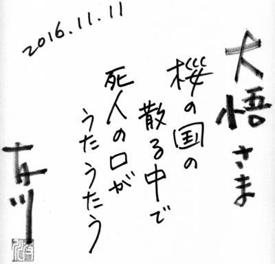 TOMOKAWA-gleaming-crayon2.jpg