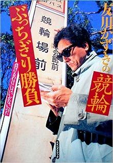 TOMOKAWA-keirin1.jpg
