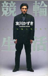 TOMOKAWA-keirin2.jpg