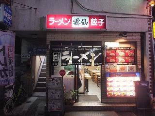 ichikawa28.jpg