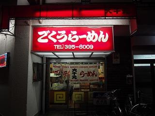 igusa-goku2.jpg