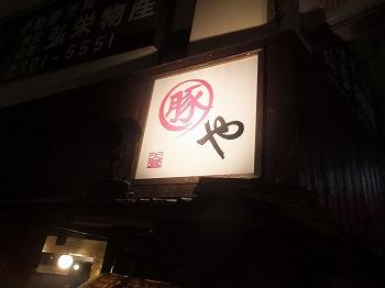 kamiogi-butaya1.jpg