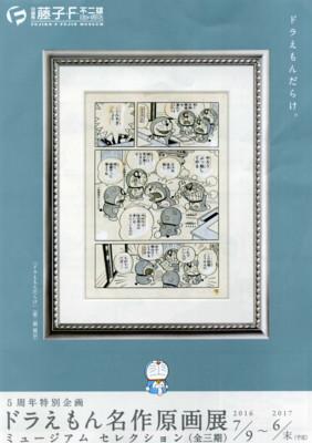 kawasaki-fujiko-museum120.jpg