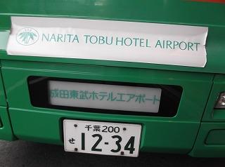 narita58.jpg