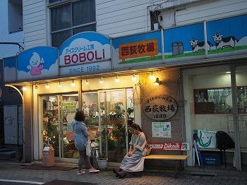 nishiogi-boboli1.jpg