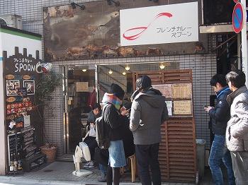 nishiogi-frenchcurryspoon1.jpg