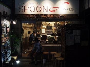 nishiogi-frenchcurryspoon10.jpg