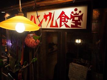 nishiogi-handsome-syokudo17.jpg
