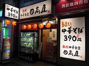 nishiogi-hidakaya1.jpg
