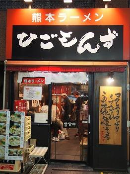 nishiogi-higomons1.jpg