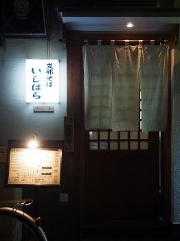 nishiogi-ishihara1.jpg