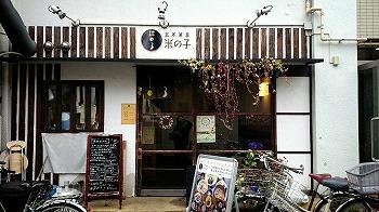 nishiogi-komenoko1.jpg