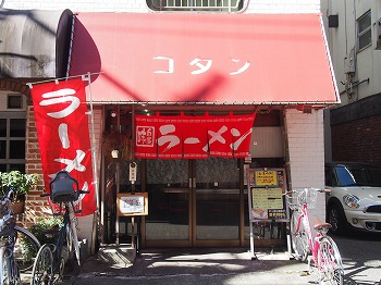 nishiogi-kotan1.jpg