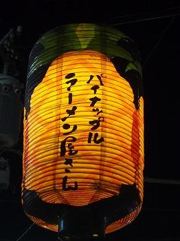 nishiogi-papapapapine12.jpg