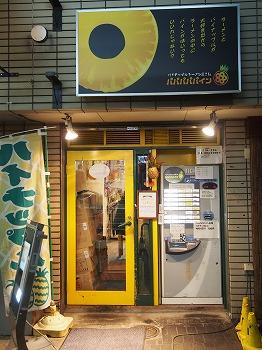 nishiogi-papapapapine13.jpg